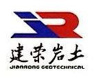武汉建荣岩土工程有限公司 最新采购和商业信息