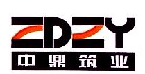 北京中鼎筑业装饰工程有限公司 最新采购和商业信息