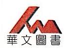 深圳市华文图书有限公司 最新采购和商业信息