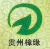 贵州樟缘实业有限公司 最新采购和商业信息