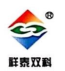 深圳市祥泰双科物流有限公司 最新采购和商业信息