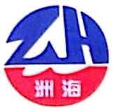 西安洲海商贸有限公司