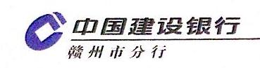 中国建设银行股份有限公司赣州市分行 最新采购和商业信息