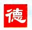 南宁仁德电子商务科技咨询管理有限公司 最新采购和商业信息