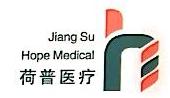 江苏荷普医疗器械有限公司 最新采购和商业信息