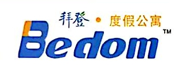 山东拜登实业发展集团有限公司 最新采购和商业信息