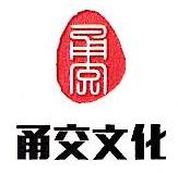 宁波甬交文化发展有限公司 最新采购和商业信息