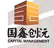 深圳国鑫创沅资本管理有限责任公司 最新采购和商业信息
