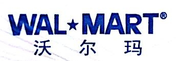 沃尔玛(辽宁)百货有限公司 最新采购和商业信息