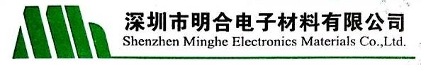 深圳市明合电子材料有限公司 最新采购和商业信息