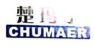 临海市楚玛尔海水淡化处理设备厂
