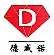 广州德威诺物业管理服务有限公司 最新采购和商业信息