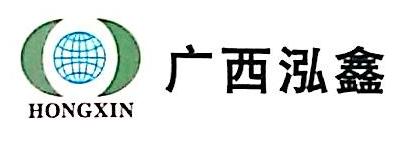 广西泓鑫物流有限公司 最新采购和商业信息