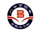 南宁市八斗才图书发行有限公司 最新采购和商业信息