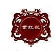 紫红泥酒业有限公司 最新采购和商业信息