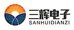 宁波三辉电子有限公司 最新采购和商业信息