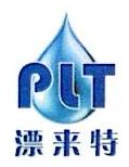 沈阳漂来特水处理设备有限公司 最新采购和商业信息
