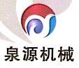 唐山泉源工程机械销售有限公司 最新采购和商业信息