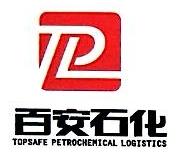 东莞市百安石化仓储有限公司 最新采购和商业信息