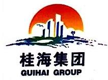 广西桂海实业集团有限公司