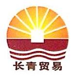 高安市长青贸易有限公司 最新采购和商业信息