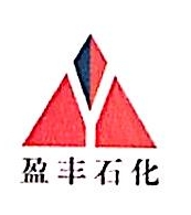 高州市盈丰石化有限公司 最新采购和商业信息