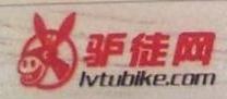 上海驴徒电子商务有限公司