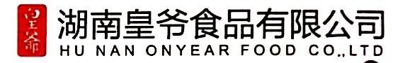 湖南皇爷食品有限公司 最新采购和商业信息