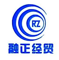温州融正经贸有限公司 最新采购和商业信息