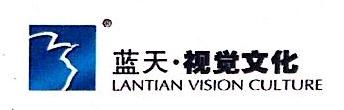 沧州市蓝天装饰广告有限公司 最新采购和商业信息
