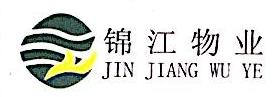 南京锦江物业管理有限公司 最新采购和商业信息