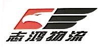 广州志鸿物流有限公司深圳分公司 最新采购和商业信息