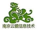 南京云貔信息技术有限公司