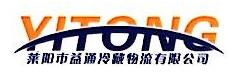 莱阳市益通冷藏物流有限公司 最新采购和商业信息