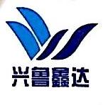 济南兴鲁鑫达工贸有限公司 最新采购和商业信息