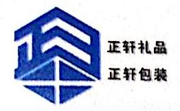 重庆市正轩包装设计有限公司 最新采购和商业信息