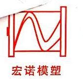 台州市黄岩宏诺模塑有限公司 最新采购和商业信息
