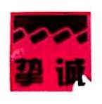 北京挚诚同兴广告制作有限公司 最新采购和商业信息
