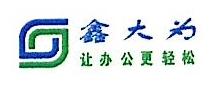 深圳市鑫大为软件科技有限公司 最新采购和商业信息