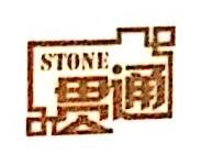 山西贯通石业有限公司 最新采购和商业信息