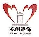 无锡市苏创建筑装饰工程有限公司
