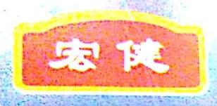 海南宏健商业投资有限公司 最新采购和商业信息