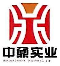深圳市中鼐实业有限公司 最新采购和商业信息