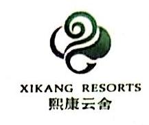 海南云舍酒店管理有限公司 最新采购和商业信息