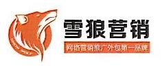 深圳市雪狼营销策划管理有限公司 最新采购和商业信息