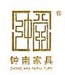 杭州钟南家具有限公司 最新采购和商业信息