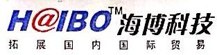 宁波市科技园区海博科技有限公司 最新采购和商业信息