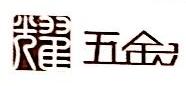 宁波市耀进紧固件有限公司
