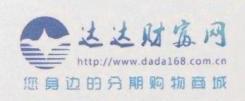 长沙海达投资管理咨询有限公司