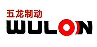 石家庄五龙制动器股份有限公司 最新采购和商业信息